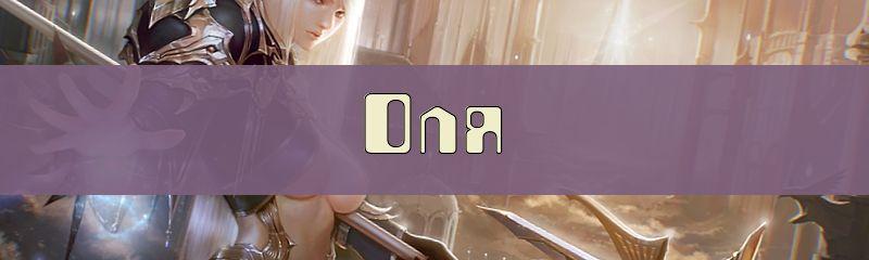 Ники для имени Оля