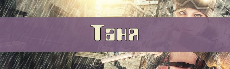 Ники для имени Таня